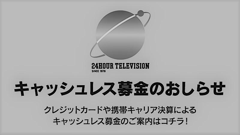 時間 テレビ 24 キャッシュ レス 募金