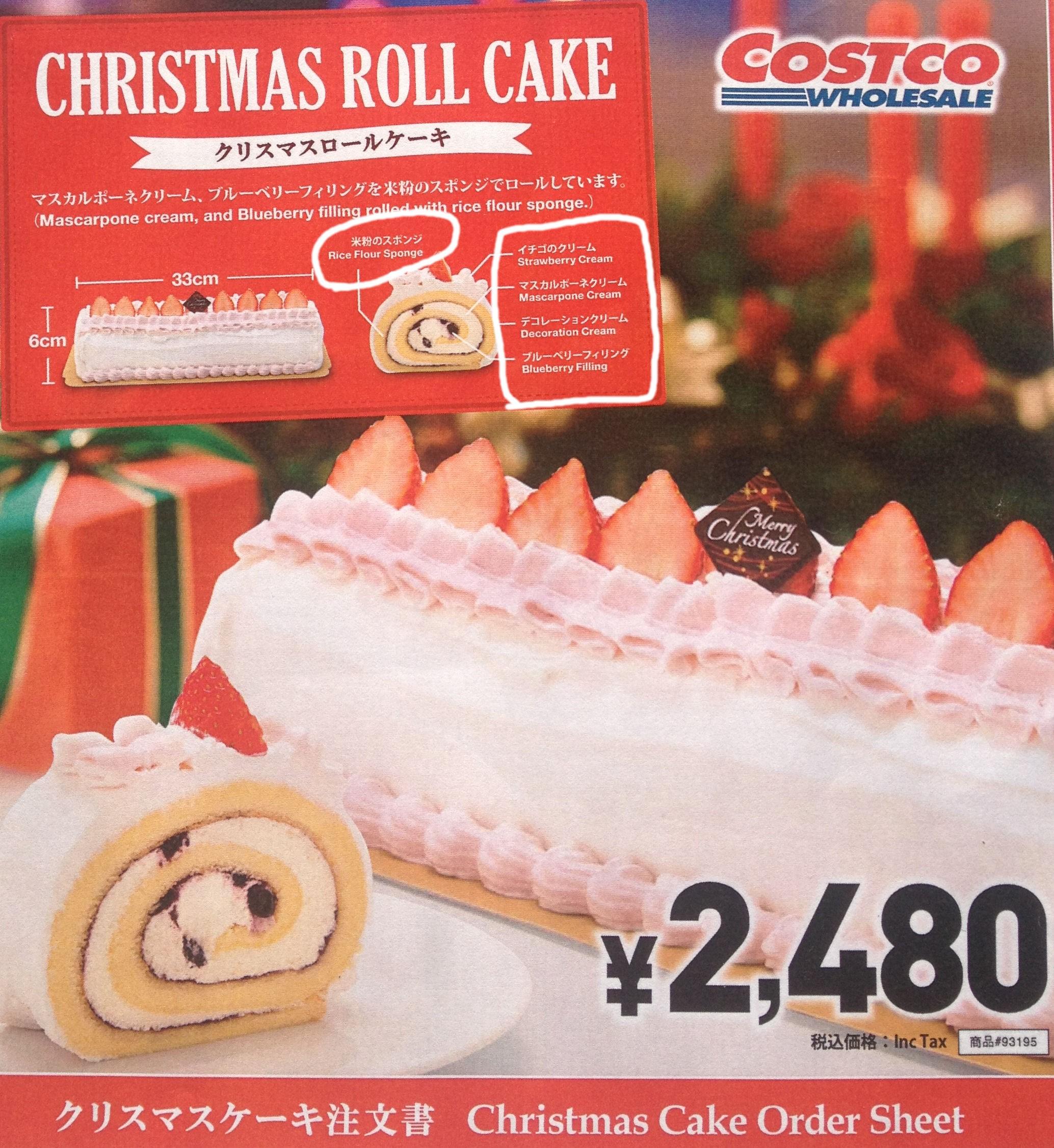 コストコのクリスマスケーキ2016