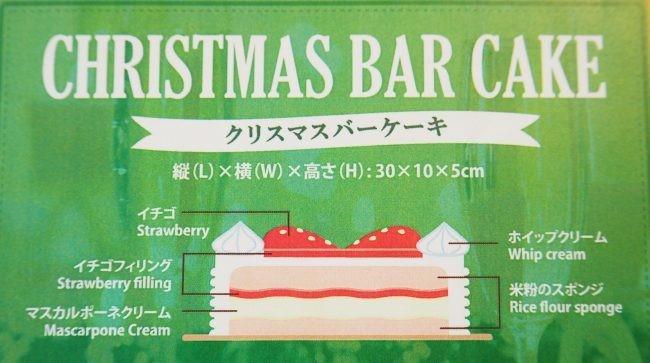 コストコのクリスマスケーキ2017商品説明