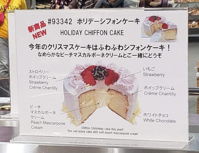 コストコのクリスマスケーキ2019商品説明