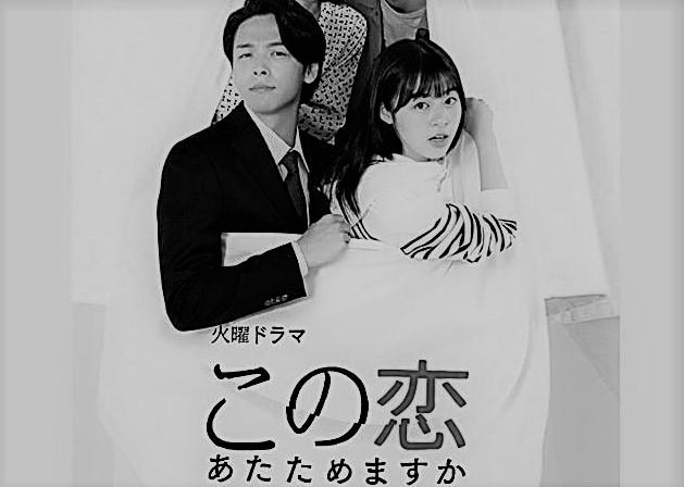 恋あたスイーツ監修パティシエ徳永純司