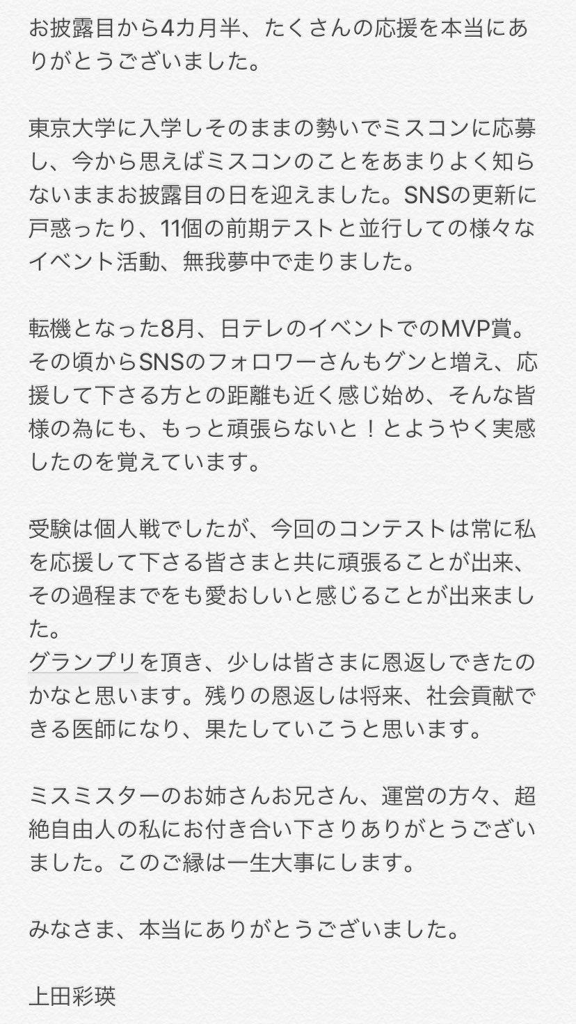 上田彩瑛ミス東大受賞コメント