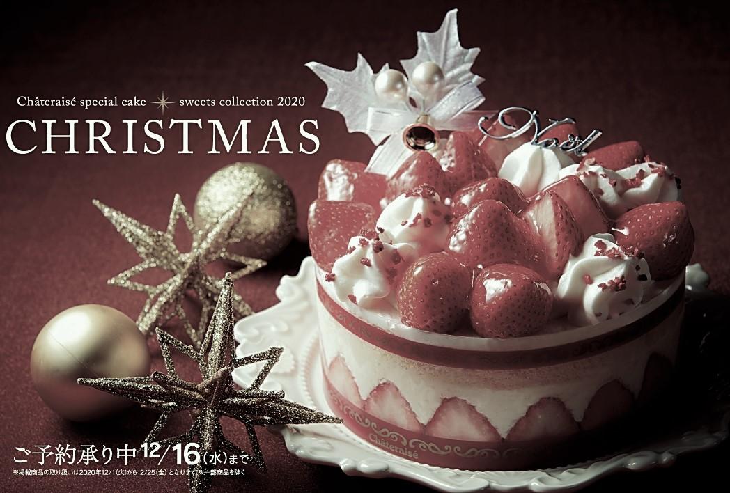 シャトレーゼのクリスマスケーキ半額・割引