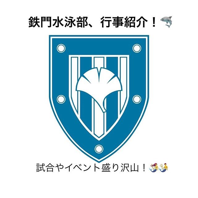 東京大学の水泳部のエンブレム