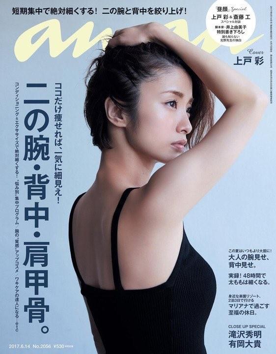 上戸彩の胸(ムネ)カップサイズ