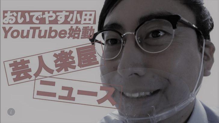 おいでやす小田の幻のR1ネタ