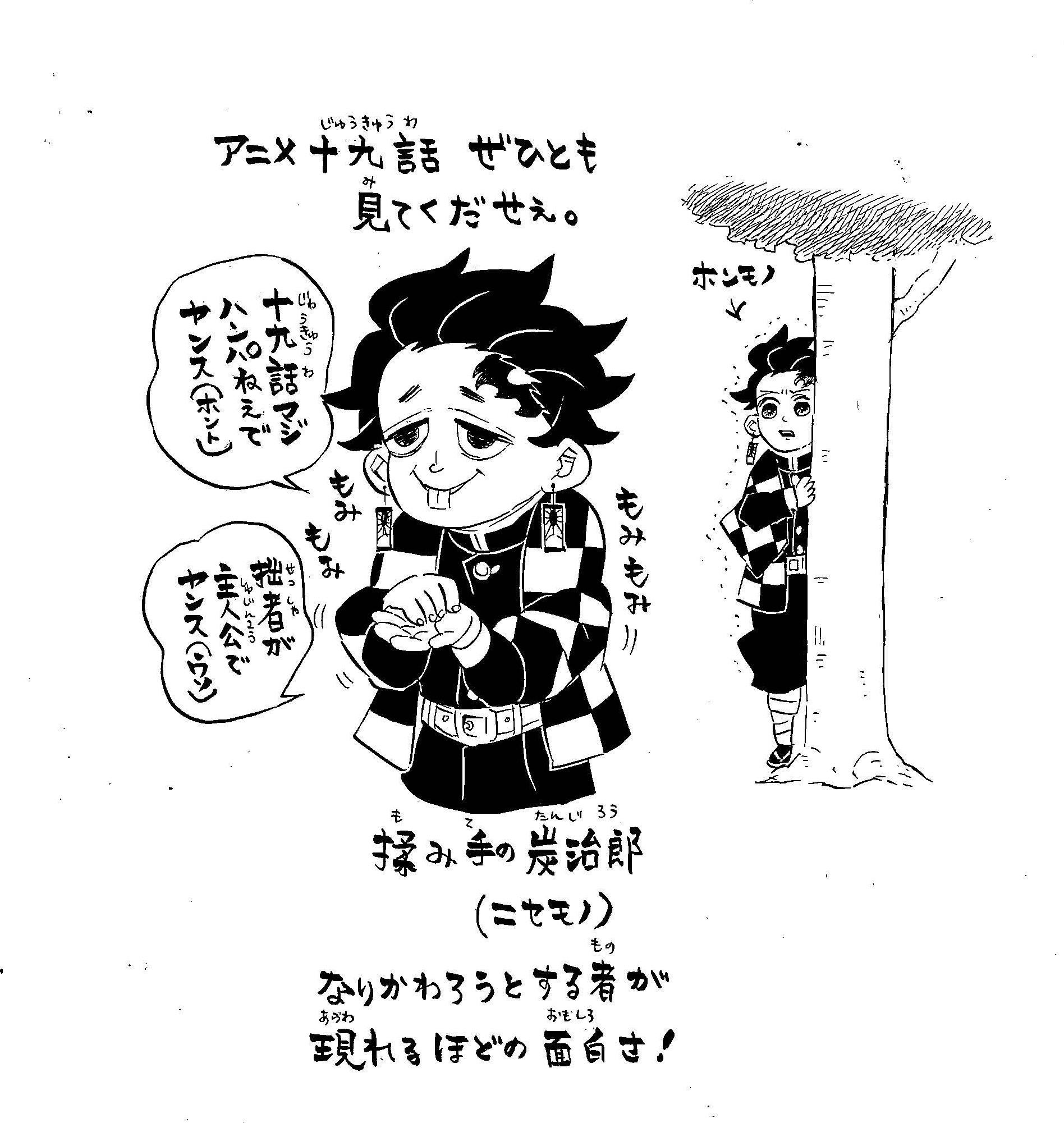 鬼滅の刃の作者・吾峠呼世晴の顔