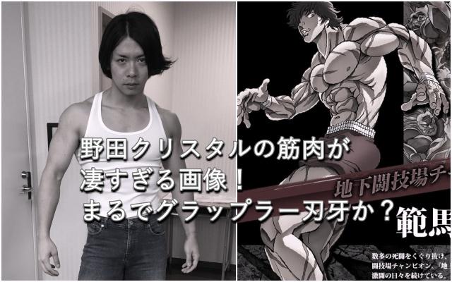 野田クリスタルの筋肉が凄すぎ画像