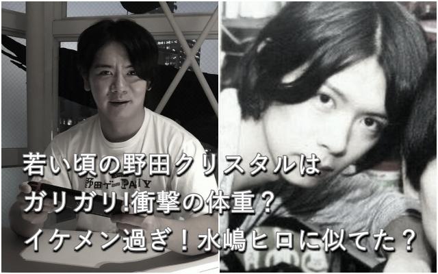 野田クリスタルの昔・若い頃はガリガリ