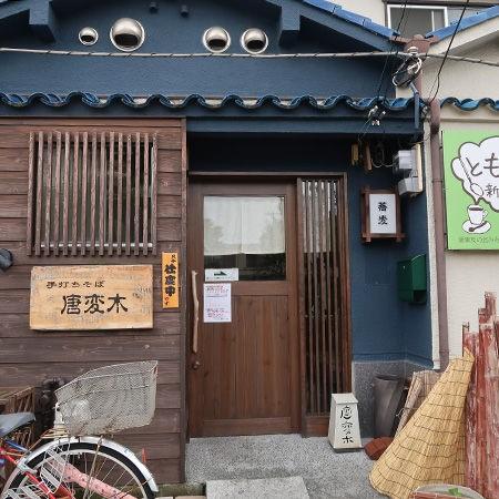 さらば森田の実家の蕎麦屋「唐変木」