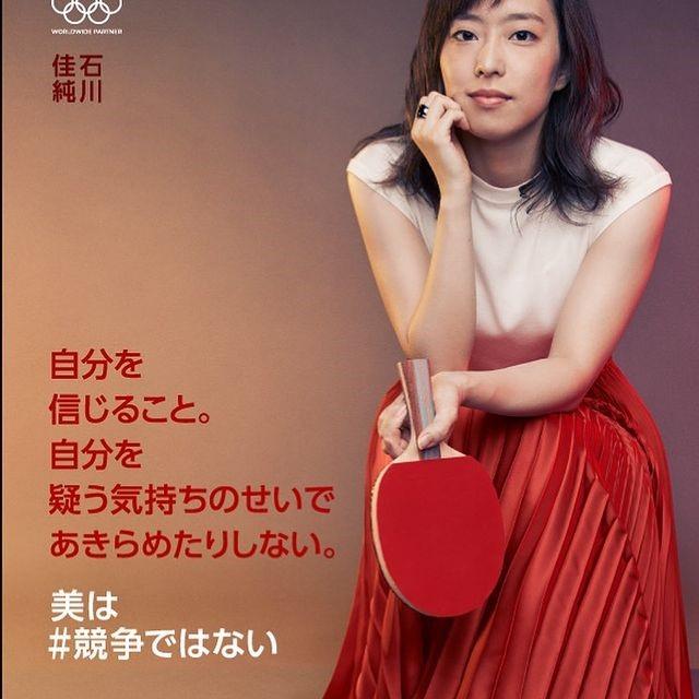石川佳純のバストライン・バストサイズ