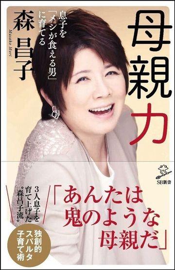 マイファスhiroの母親・森昌子