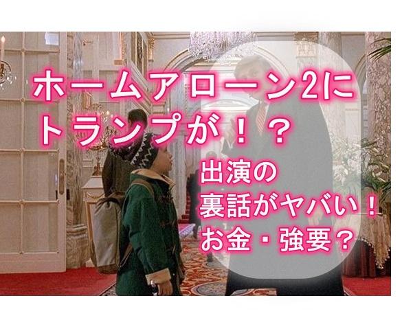 ホームアローン2のトランプ出演動画