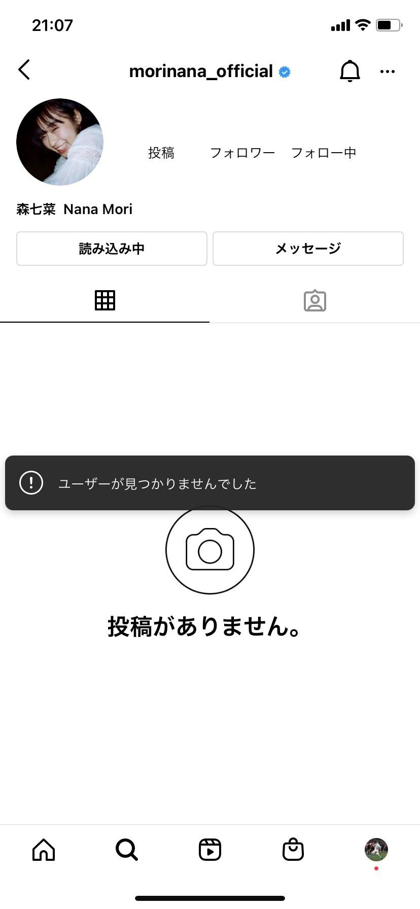 森七菜インスタのアカウント