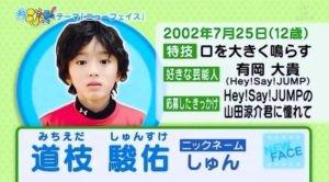 道枝駿佑の身長、12歳