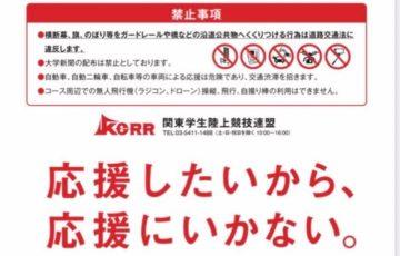 箱根駅伝で炎上・高齢者