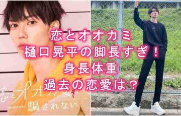 恋とオオカミ・樋口晃平の身長体重