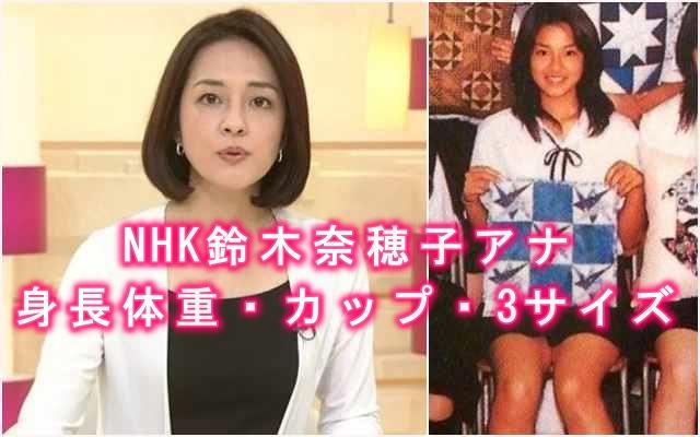 鈴木奈穂子アナのカップ・3サイズ・身長体重