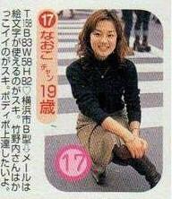 鈴木奈穂子アナの大学生時代