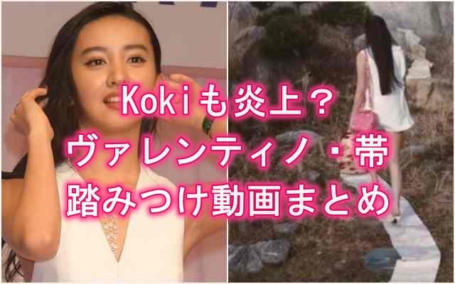 Koki炎上・ヴァレンティノ・帯のCM動画・画像