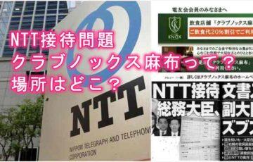 NTT接待・クラブノックス麻布の場所