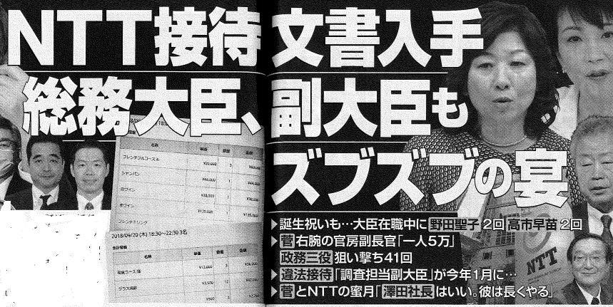 NTT接待・文春報道