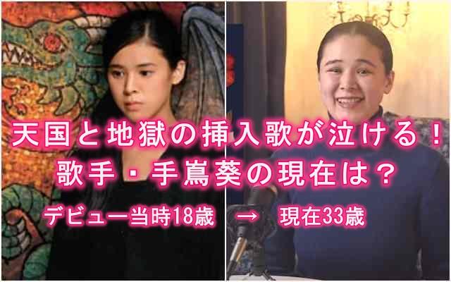 手嶌葵が太った・デビュー時と現在の顔比較