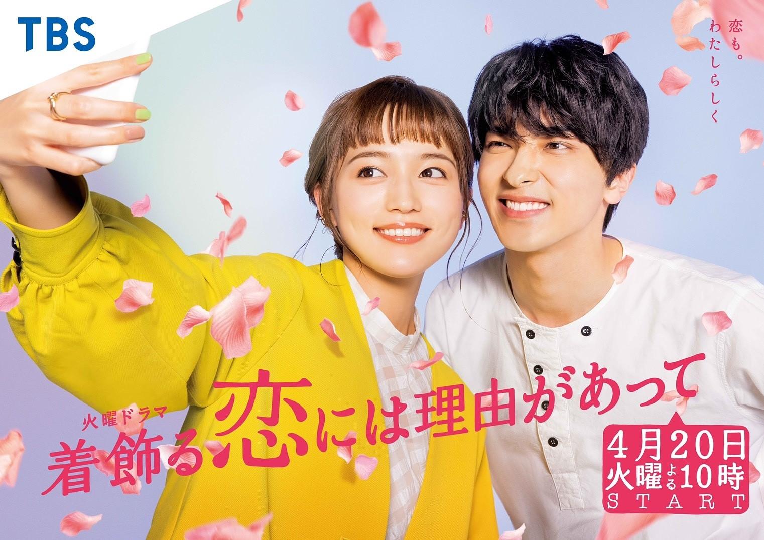 川口春奈と横浜流星の共演