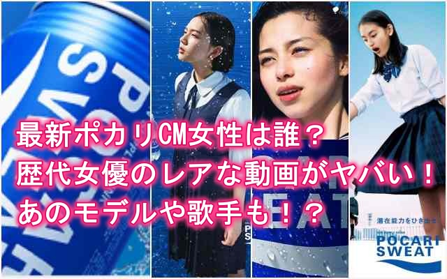 ポカリスエットCM女優・最新・歴代女優・動画