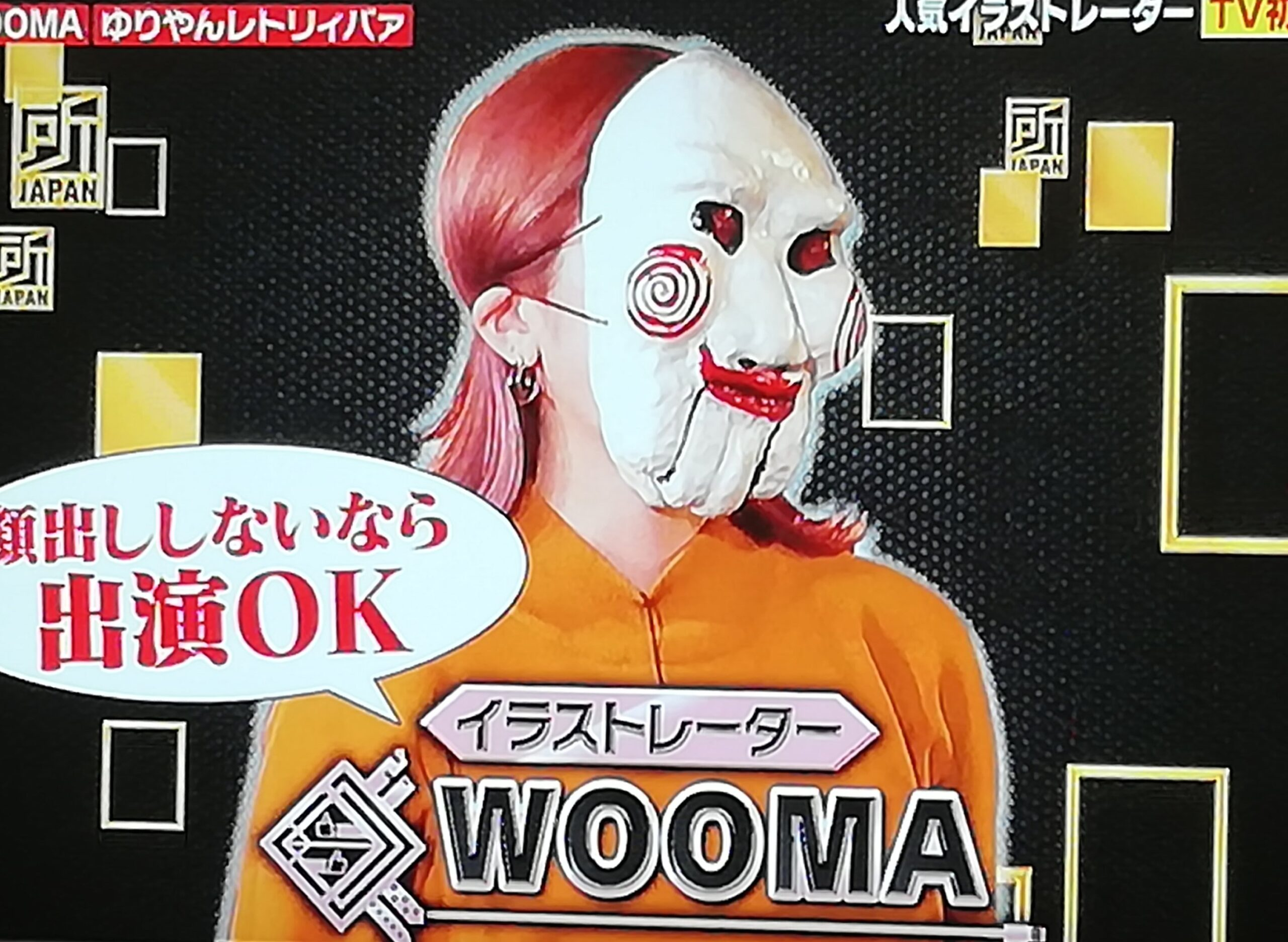 WOOMAの顔画像