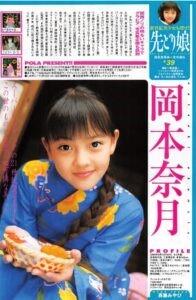 新田真剣佑の彼女・岡本奈月の子供時代