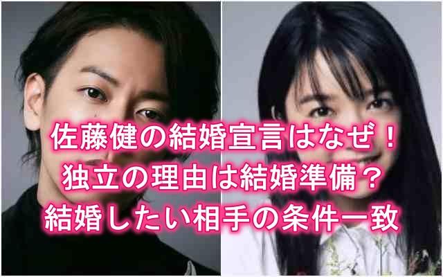 佐藤健の結婚宣言はなぜ・結婚発表・報告