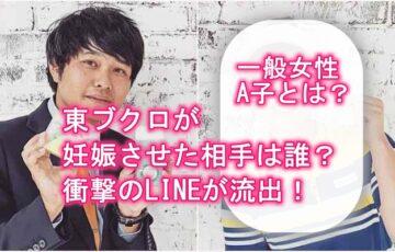 東ブクロの不祥事・妊娠相手・顔・LINE