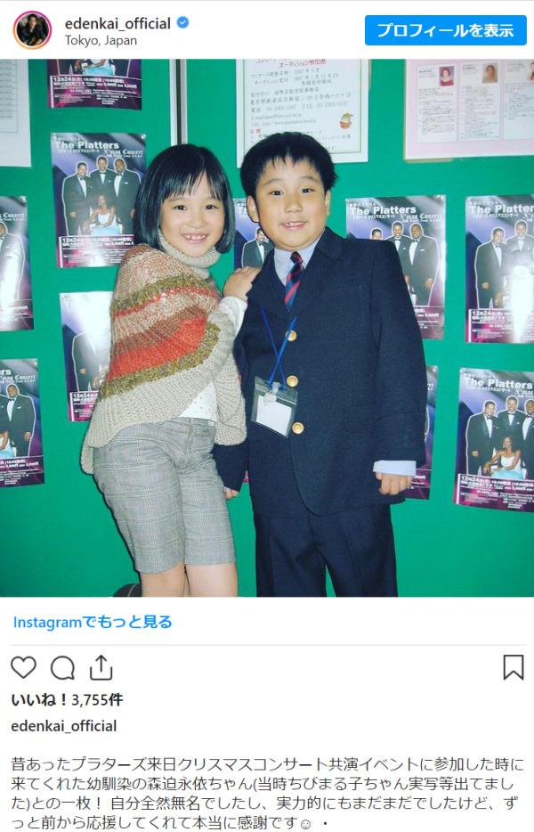 森迫永依と彼氏?の子役時代