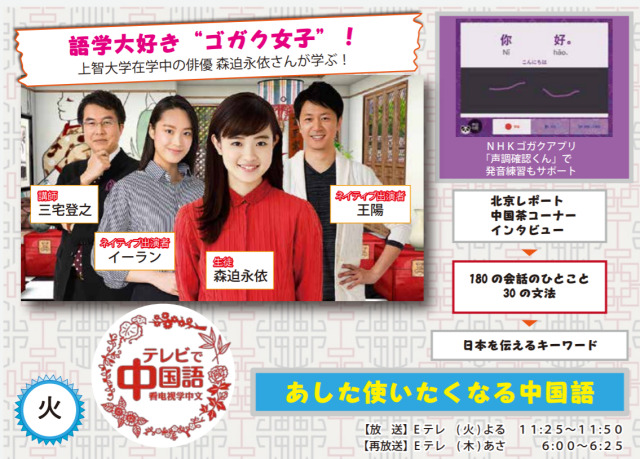 森迫永依NHKテレビで中国語