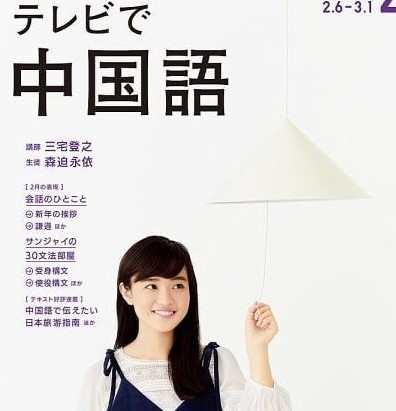 森迫永依NHK「テレビで中国語」