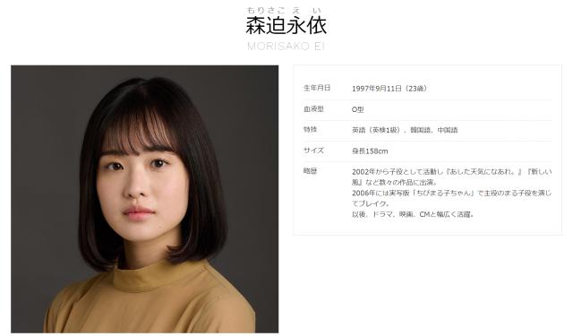 ちびまる子ちゃんの子役・女優・森迫永依の所属事務所プロフィール