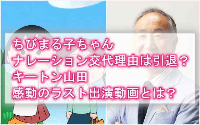ちびまる子ちゃんナレーション交代理由・キートン山田の引退
