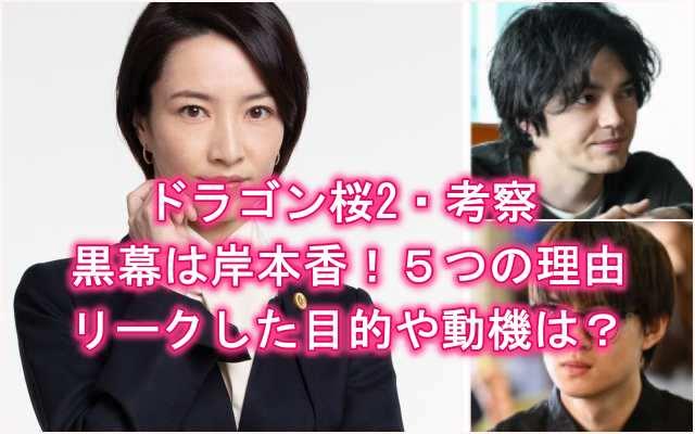 ドラマ「ドラゴン桜2」考察・黒幕が岸本香である理由!リークした目的や動機は?