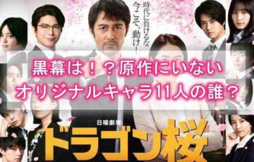 ドラマ「ドラゴン桜2」原作にいないオリジナルキャラクターは誰?