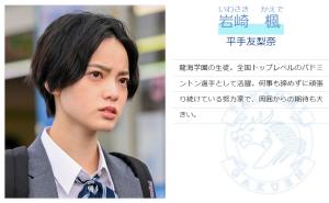 ドラマ「ドラゴン桜2」原作にいないオリジナルキャラクター岩崎楓(いわさき かえで)