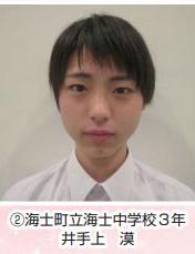 井手上漠の性別は男・学ラン・中学生時代・少年期・短髪