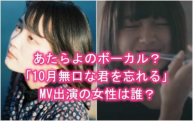 バンドあたらよ「10月無口な君を忘れる」MV出演女性・誰・モデル