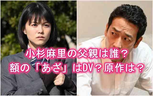 ドラマ「ドラゴン桜2」小杉麻里の父親は誰?DV・暴力