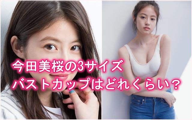 今田美桜のカップサイズ・バストサイズ・3サイズ・身長体重・水着グラビア画像