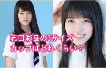 志田彩良の胸のカップサイズ・カップ数・3サイズ・身長体重