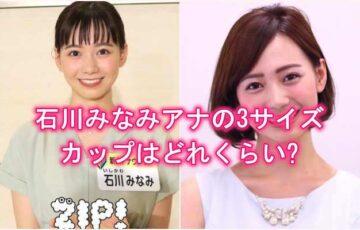 石川みなみアナウンサーのカップサイズ・3サイズ・スタイル・身長体重