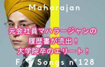 マハラージャンの履歴書・学歴
