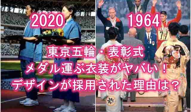 東京五輪表彰式衣装のデザイナーは誰?なぜ採用された・理由は?