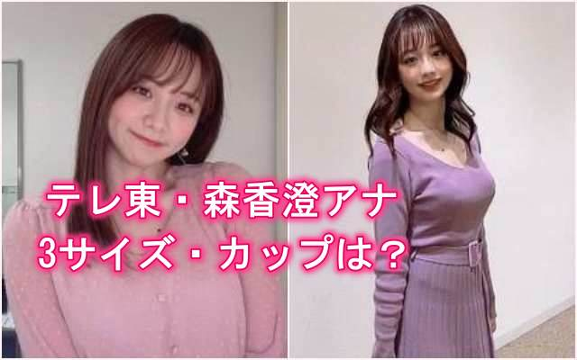 森香澄のサイズ・カップサイズ・バストライン・ニット・コスプレ・学生時代